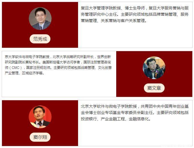 北京大学2017年工程管理硕士(MEM)招生指南