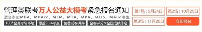 华东师大MBA活动:如何从职业经理人到事业合伙人?